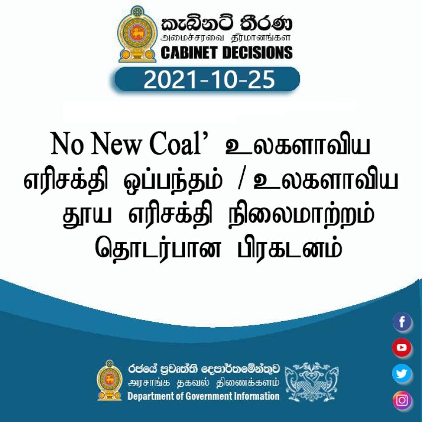 'No New Coal' உலகளாவிய எரிசக்தி ஒப்பந்தம்!